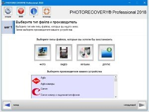 LC Technology PHOTORECOVERY Professional 2018 5.1.8.1 ML/RUS