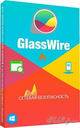 GlassWire Elite 2.1.152