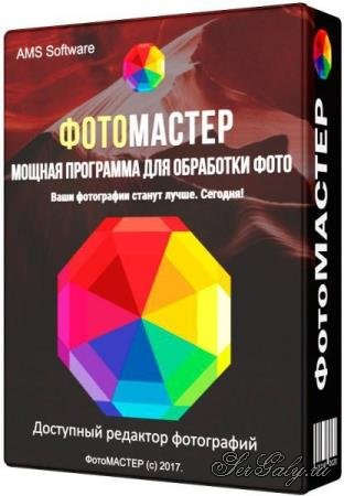 ФотоМАСТЕР 6.15 RePack & Portable by TryRooM
