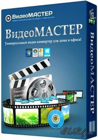 ВидеоМАСТЕР 12.5 RePack & Portable by TryRooM
