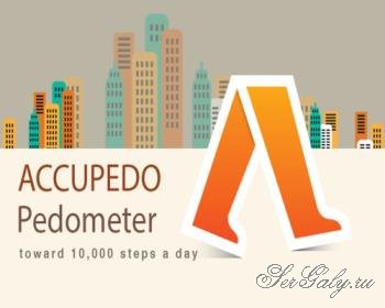 Pedometer Accupedo Pro 8.4.7.G [Android]