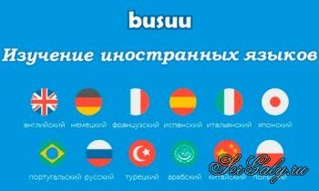 Busuu - Easy Language Learning 17.9.1.292 Premium [Android]