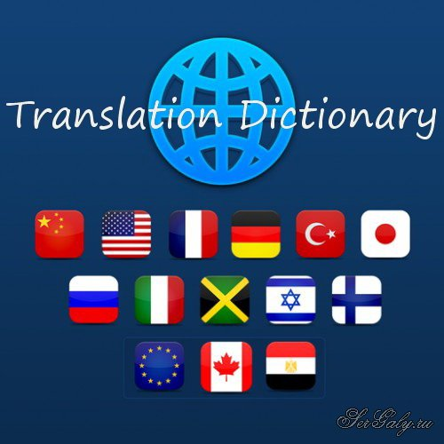 Reverso Translation Dictionary Premium 9.2.5 [Android]