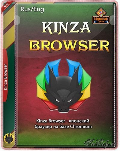 Kinza Browser 6.1.2 Portable by Cento8