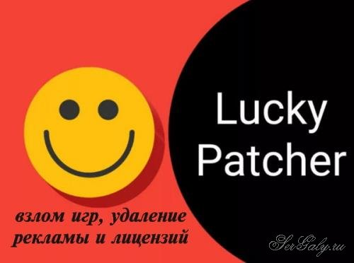 Lucky Patcher 9.5.0 (Android)